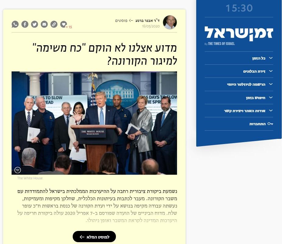 דר אבנר ברנע זמן ישראל