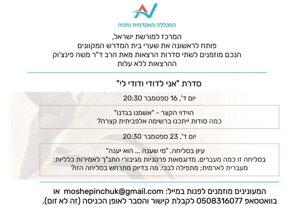 סדרה שניה - המרכז למורשת ישראל 2