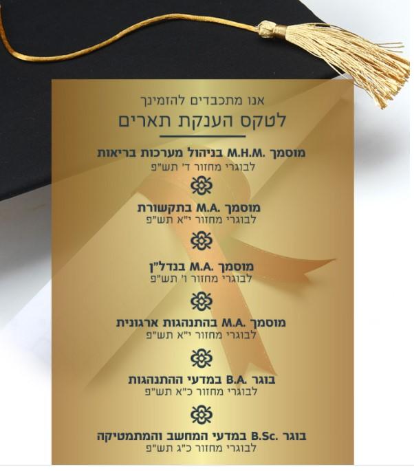 הזמנה לטקס בוגרים 1.7.21 תמונת ההזמנה
