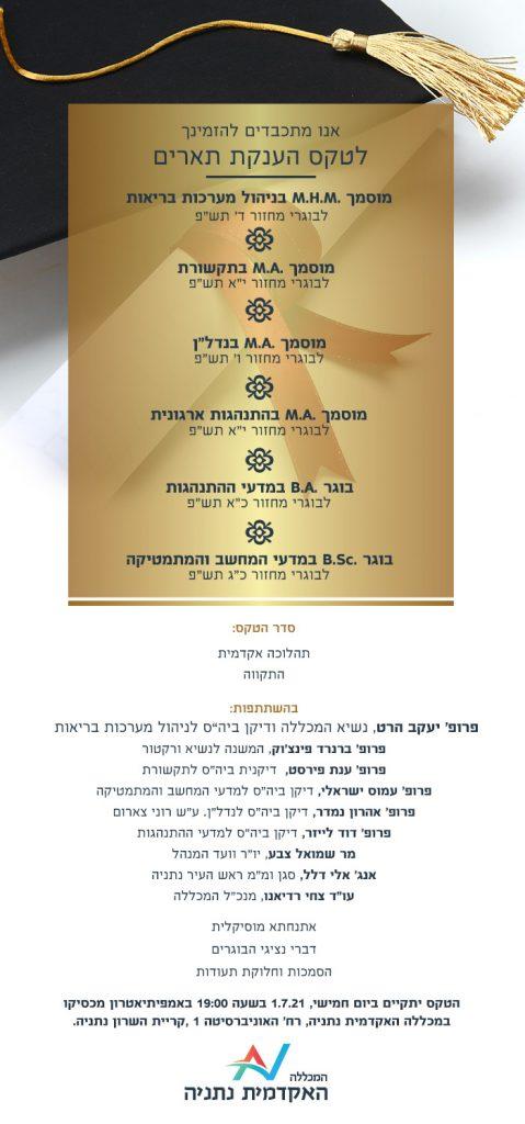 הזמנה לטקס בוגרים 1.7.21