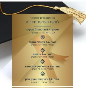 הזמנה לטקס בוגרים 28.6.21 תמונת ההזמנה