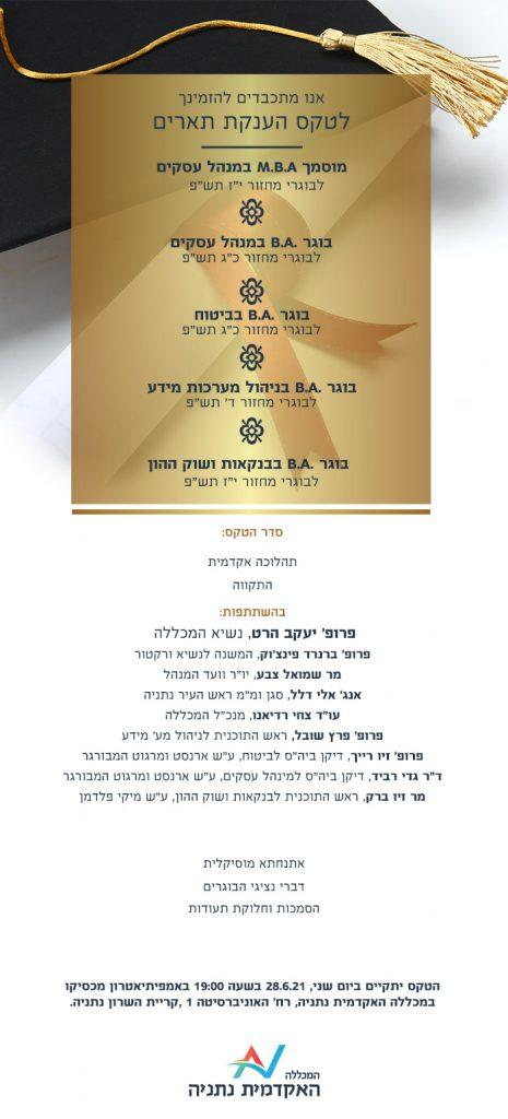 הזמנה לטקס בוגרים 28.6.21