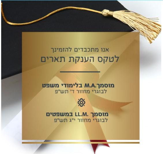 הזמנה לטקס בוגרים 29.6.21 תמונת ההזמנה