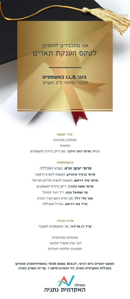 הזמנה לטקס בוגרים 30.6.21