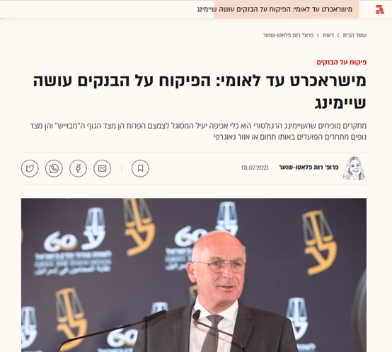 יאיר אבידן, המפקח על הבנקים צילום דוברות לשכת עורכי הדין