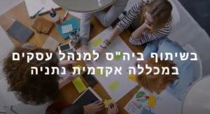 פרויקט ״יחד כל הדרך״ לליווי עסקים פרטיים בנתניה